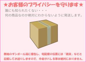梱包の画像